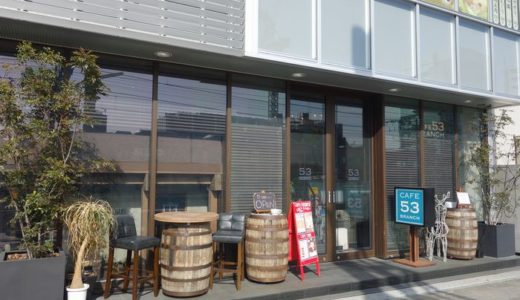 Cafe 53 BRANCH( 愛知県刈谷市 ) ~昼ワインを楽しみながらPC作業☆~