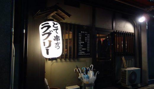 """どて串かつ ラブリー( 愛知県名古屋市 ) ~名古屋めし""""味噌おでん""""☆~"""