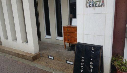 CAFE CEREZA(セレーサ)( 愛知県名古屋市 ) ~カフェというより珈琲BAR☆~