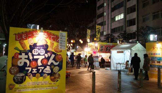 静岡おでんフェア2015に行ってきたよ! ~呑み助は呑み助にひか合う☆~