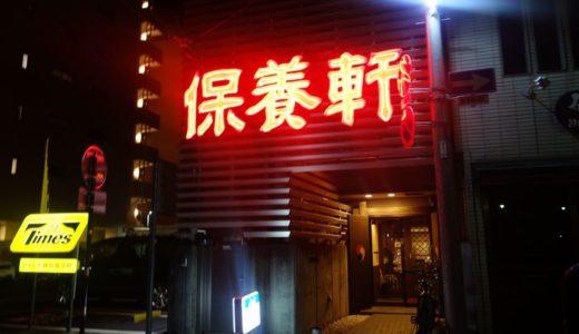 韓国焼肉 保養軒(ほようけん)( 静岡市葵区 ) ~赤身カルビの実力に感動☆~