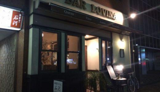 BAR LOVINA(バル ロビナ)( 愛知県名古屋市 ) ~ワインと生ハム☆~