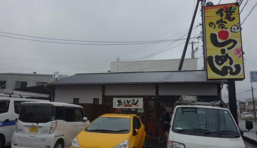 僕家のらーめん おえかき( 静岡県浜松市 ) ~大人気のふわまる塩らーめん♪~