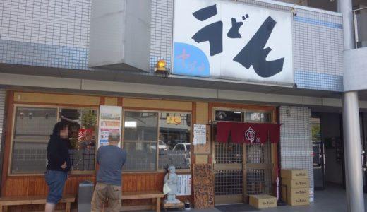 中村うどん( 香川県丸亀市 ) ~香川・讃岐うどん巡り2015☆~
