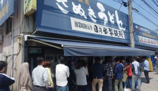 さぬきうどん 日の出製麺所( 香川県坂出市 ) ~3年半前のリベンジなる☆~
