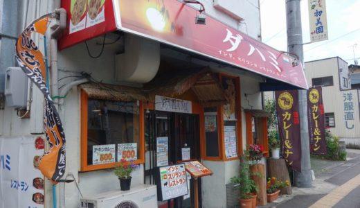 インド・スリランカレストラン ダハミ( 静岡県静岡市葵区 ) ~本格的なインドカレー発見☆~