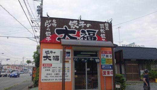 浜松餃子の大福( 静岡県浜松市 ) ~肉肉しくジューシーなげんこつ餃子☆~