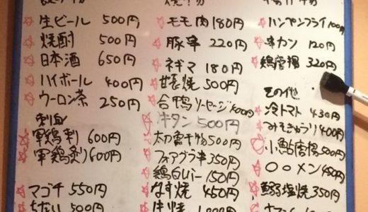 居酒屋 こんちゃん【2】( 静岡県静岡市葵区 ) ~驚愕の大きさのやきとりたち☆~