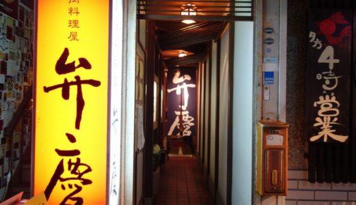 和風肉料理屋 夜の弁慶【20】( 静岡市葵区 ) ~今まで本当にありがとうございました☆~