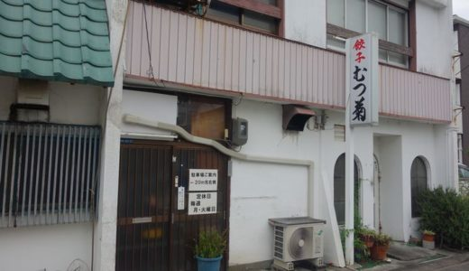餃子 むつ菊【2】( 静岡県浜松市 ) ~浜松餃子の横綱☆~