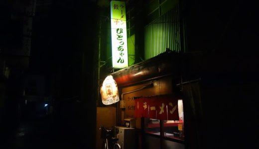ラーメン餃子 ひとっちゃん( 静岡県浜松市 ) ~私好みの個人店見ーつけた☆~