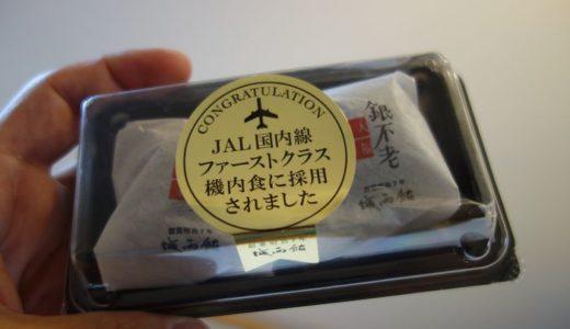 高知旅行のお土産には『銀不老大福』がおススメ☆