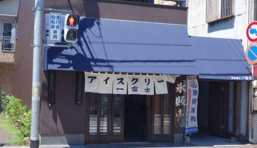 アイスクリーム 一富士( 静岡県静岡市葵区 ) ~ラーメン&焼きそば☆~