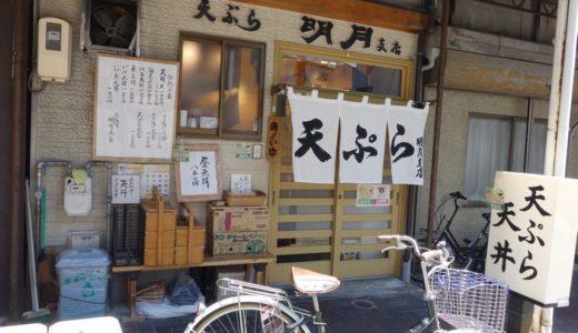天ぷら 明月支店( 静岡県静岡市葵区 ) ~ボリューム満点の昼天丼☆~