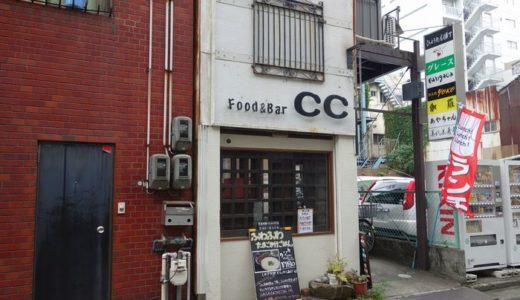 "Food&Bar CC( 静岡県静岡市葵区 ) ~普通とは違うたまごかけごはん""BTKG""☆~"