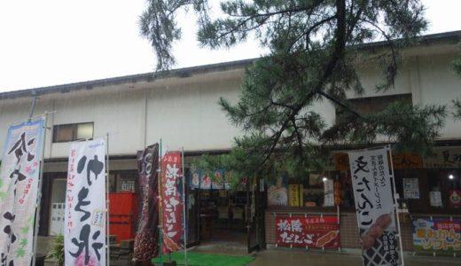 松陰食堂(しょういんしょくどう)( 山口県萩市 ) ~松陰神社で松陰うどんを食す~