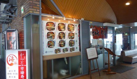 海転からと市場寿司( 山口県下関市 ) ~魚に対する静岡人の舌は肥えている事実~