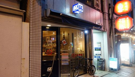 Bar gravity(グラヴィティ)( 静岡市葵区 ) ~大人のかき氷とは!?~