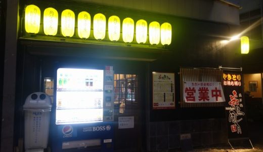 やきとり 華鳥風月( 静岡県藤枝市 ) ~焼き鳥でちょいと一杯~