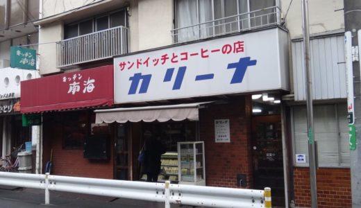 サンドイッチとコーヒーの店 カリーナ( 東京都杉並区@井草 ) ~サンドイッチとジャニごり~