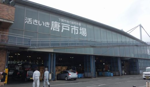 市場食堂よし( 山口県下関市 ) ~山口県一人旅にやってきた!~