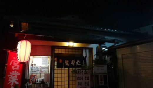 そば伸( 静岡県焼津市 ) ~やきとりのうまい蕎麦屋~