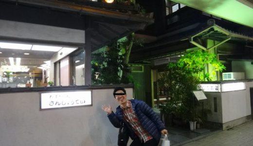 三笑亭本店( 静岡県静岡市葵区 ) ~静岡ですき焼きと言えばここ☆~