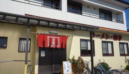 ラーメン・餃子 大雅(たいが)( 静岡県浜松市北区 ) ~絶品の浜松餃子を求めて~