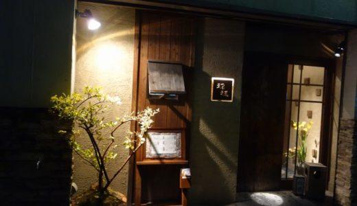 居酒屋 稲穂(いなほ)( 静岡県静岡市駿河区 ) ~静岡駅南町外れの素敵な飲み屋~