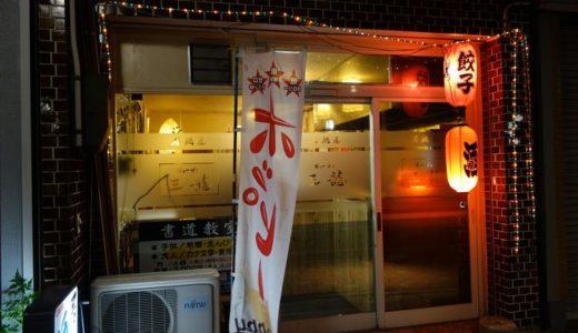 居酒屋 ギョーザの三龍( 静岡県藤枝市 ) ~看板商品の餃子は必食です!~