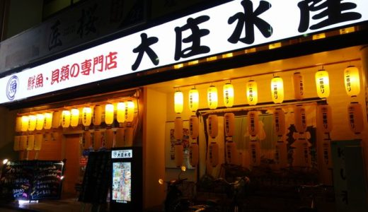 大庄水産 藤枝店( 静岡県藤枝市 ) ~久々に朝までオールナイト酒~