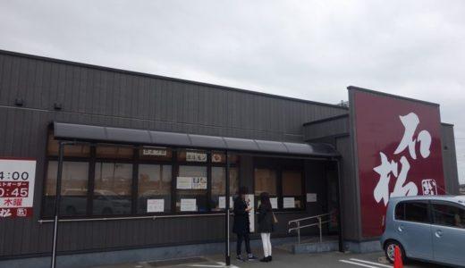 石松ぎょうざ本店( 静岡県浜松市 ) ~キャベツの甘みと肉の旨みがたまらない、やみつき餃子☆~