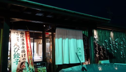 浜松餃子の浜太郎( 静岡県浜松市 ) ~紅白焼餃子合戦!?~