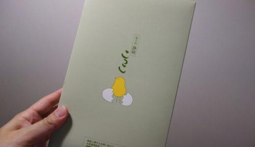 静岡を代表するB級グルメ『抹茶こっこ』