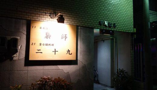 日本酒バー  梟師(たける)&二十九( 静岡県静岡市葵区 ) ~満員御礼♪日本酒の会~