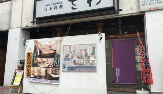 日本料理 さわ( 静岡県静岡市葵区 ) ~静岡ランパスの日替りランチプレート♪~