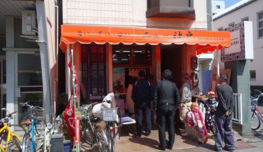 ニュー神戸【3】( 静岡県静岡市葵区 ) ~昔なつかしいハンバーグ弁当~