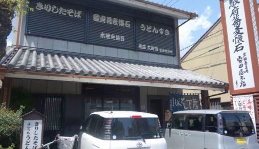 きりしたそば 安田屋本店( 静岡県静岡市葵区 ) ~徳川慶喜公も訪れた風格のある蕎麦店~