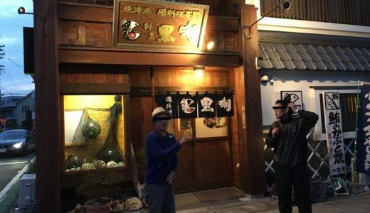 居酒屋 黒潮【2】( 静岡県焼津市 ) ~ENJOY 音楽は鳴り続ける♪~