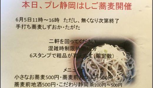『プレ静岡はしご蕎麦 2016』を開催したよ。