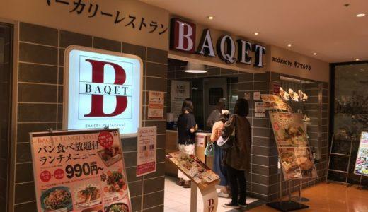 ベーカリーレストラン BAQET(バケット)(静岡県静岡市葵区) ~チキンカツレツ&パン食べ放題付き~