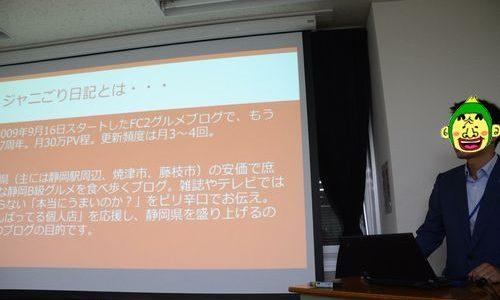 第1回 静岡ブログミーティングに参加したよ!