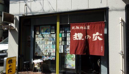 第15回 静岡deはしご酒に参加したよ(1) ~狸の穴→きんのお燗→蕎麦たがた~