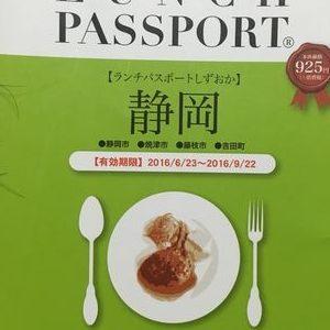 静岡ランチパスポート(ランパス)食べ歩記 ~感想・口コミを情報共有しましょう!~