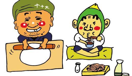 第1回 静岡はしご蕎麦(Shizuoka Hashigo Soba)(10/30情報更新)