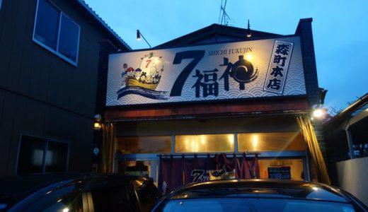ラーメン 7福神 森町本店( 静岡県周智郡森町 ) ~7福神つけ麺小(冷やし)♪~