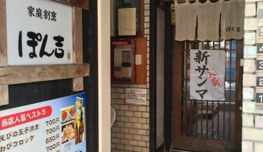 居酒屋 ぽん吉( 静岡県静岡市葵区 ) ~あっさり塩味のあさりラーメン♪~