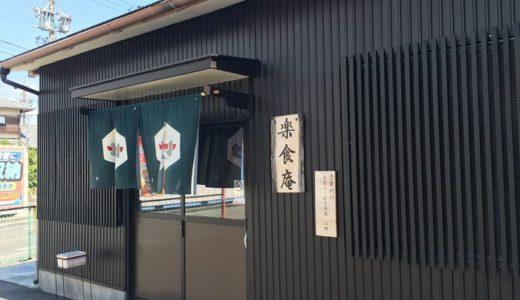 楽食庵(らくしょくあん)( 静岡県焼津市 ) ~コスパが素晴らしいせいろ&小天丼セット♪~