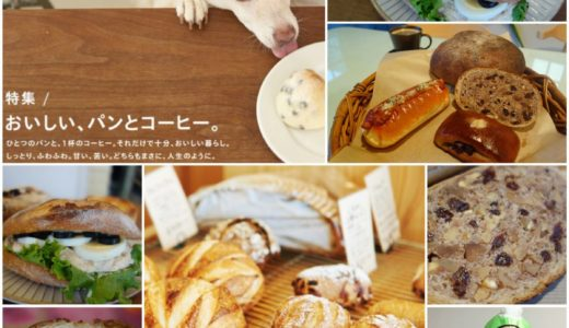 BARATEE vol.8 9.20 Release ~おいしい、パンとコーヒー。~