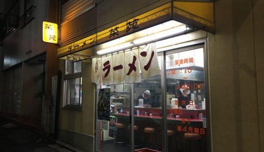 ラーメン 菜苑(さいえん)( 東京都江東区@亀戸 ) ~孤独のグルメで有名な噂の純レバ丼☆~